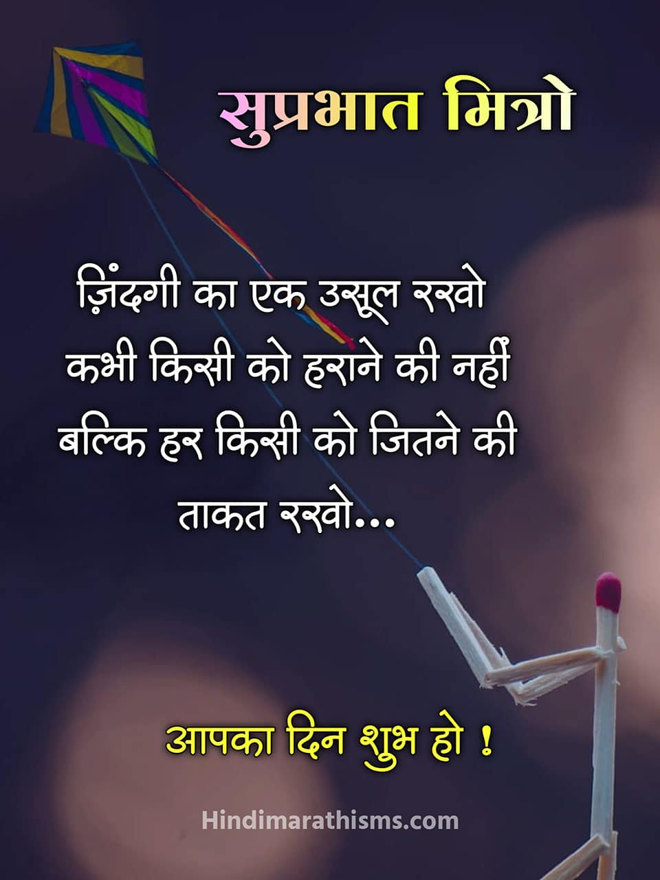 Suprabhat Mitro in Hindi