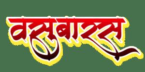 Vasubaras Calligraphy