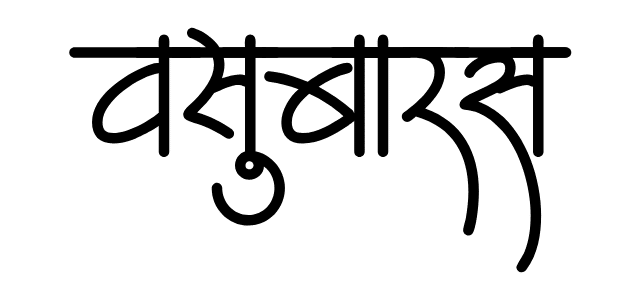 Vasubaras Calligraphy Text