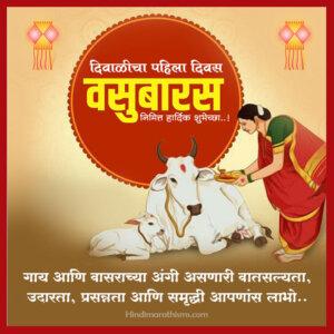 Vasubaras Images in Marathi