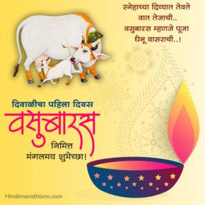 Vasubaras Quotes in Marathi