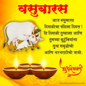 Vasubaras Shubhechha Marathi