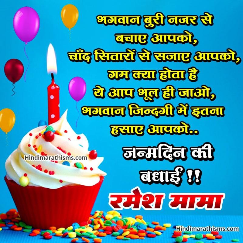 Birthday Wishes Ramesh Mama