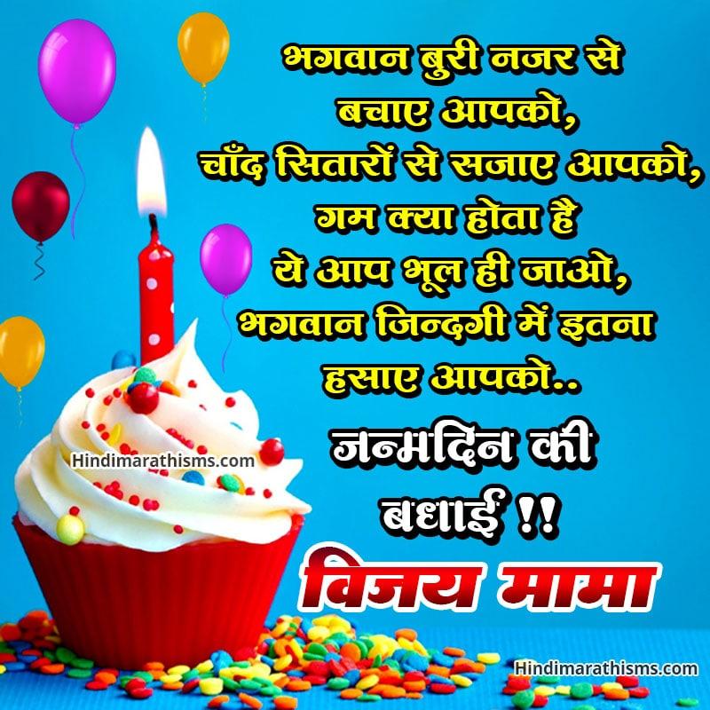Birthday Wishes Vijay Mama
