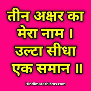 तीन अक्षर का मेरा नाम Paheli